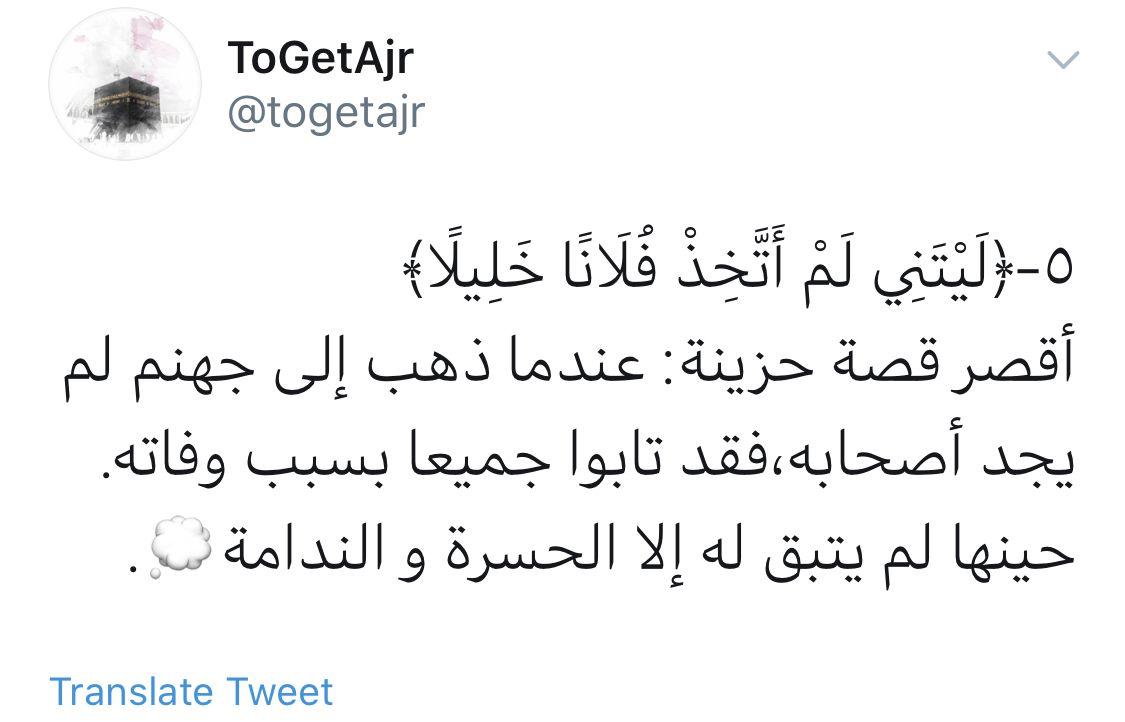 ل ي ت ن ي ل م أ ت خ ذ ف ل ان ا خ ل يل ا Math Translation
