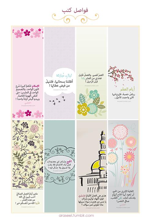 فواصل كتب | Books - الكتب | Pinterest | Marque page ...