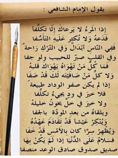 اذا المرء لم يرعك اﻻ تكلفا Leader Quotes Beautiful Arabic Words Arabic Poetry