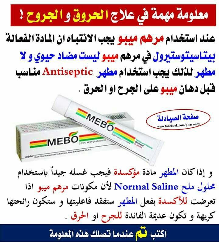 Pin By Mshmsh On متعة العلم 3 Medical Information Medical Assistant Humor Medical Assistant Quotes