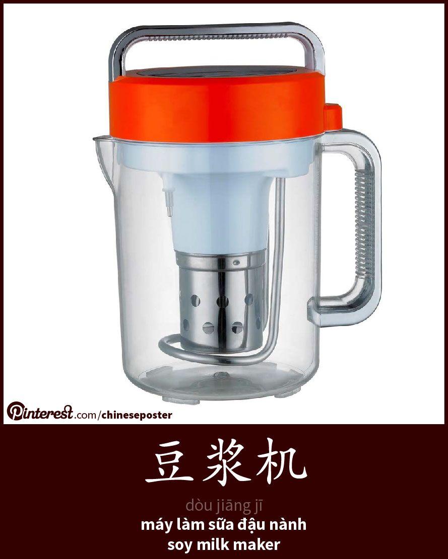 豆浆机 - dòu jiāng jī - máy làm sữa đậu nành - soy milk maker