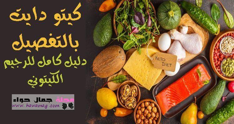 كيتو دايت الرجيم الكيتوني الكيتو دايت نظام الكيتو Keto Diet Food List Keto Diet Recipes Diet