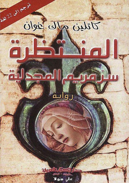المنتظرة سر مريم المجدلية Books