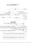 تحميل كتاب صيغة تظلم من أمر أداء Pdf تأليف المحاكم المصرية كامل Sheet Music