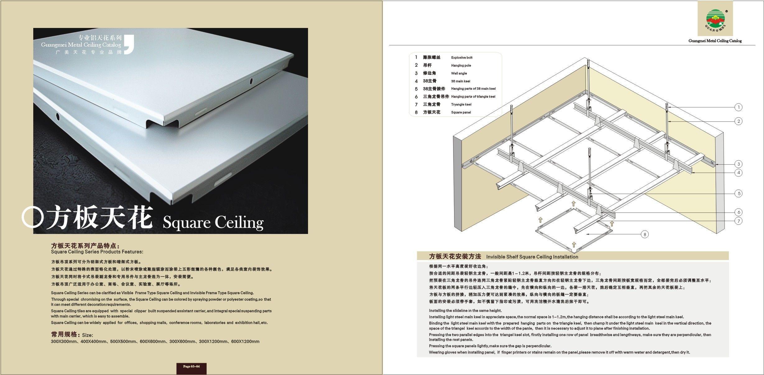 Nice Design Acoustic Aluminum Ceiling Tiles Manufacturer