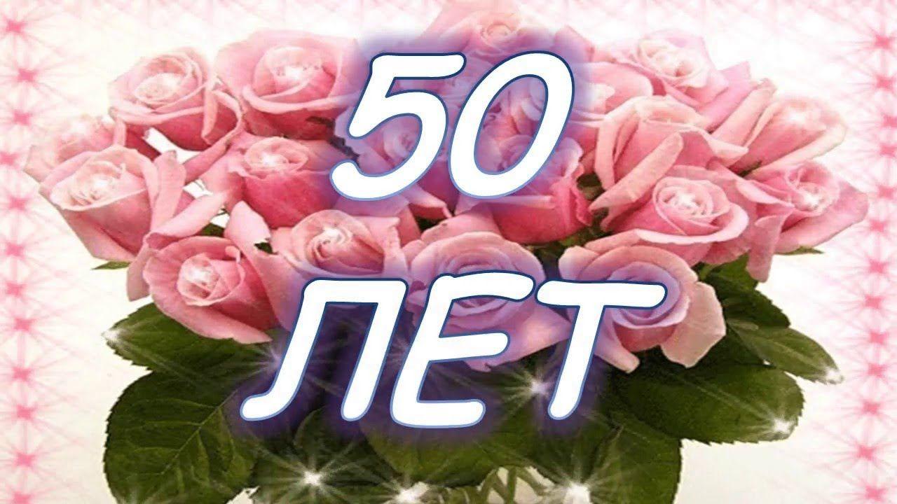 Открытки с юбилеем 50 сестренке