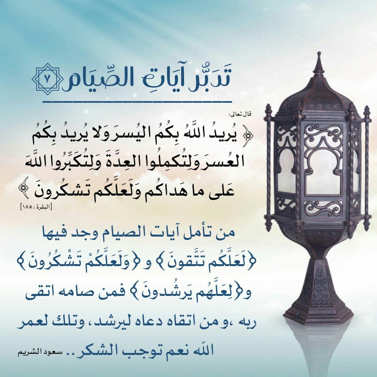 Pin By القرآن حياة On تدبر Ramadan Decorations Quran Quotes Verses Ramadan