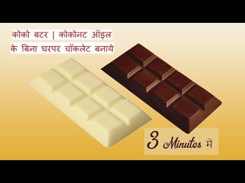 How to make chocolate fudge at home in hindi