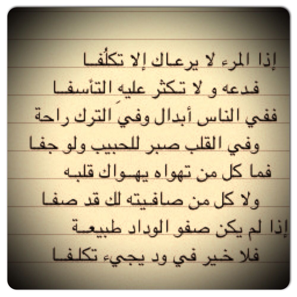 Pin By Iman Magdy On Well Said Arabic Quotes Quotes Sayings