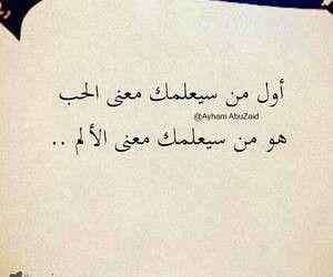لول Broken Heart Calligraphy Arabic Calligraphy