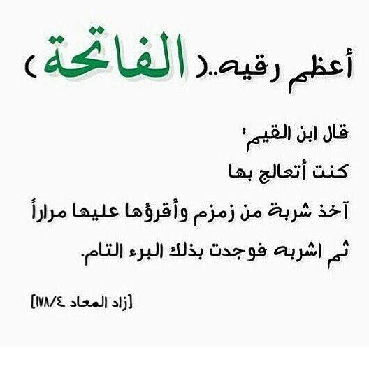 قراءة سورة الفاتحة على كوب ماء اسرار علاجية رهيبة Islamic Quotes Allah Love Islamic Pictures