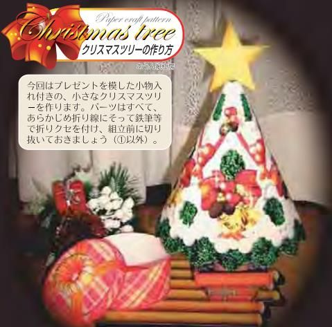 PAPERMAU: Christmas Time - Christmas Tree Paper Model - by Studio Span