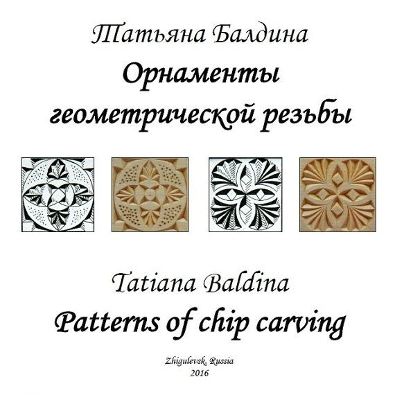 Electronic Version Of The Patterns Of Chip Carving Album For Downloading Contains 50 Pages With 48 Hand Drawn Chip Carvi Chip Carving Carving How To Draw Hands