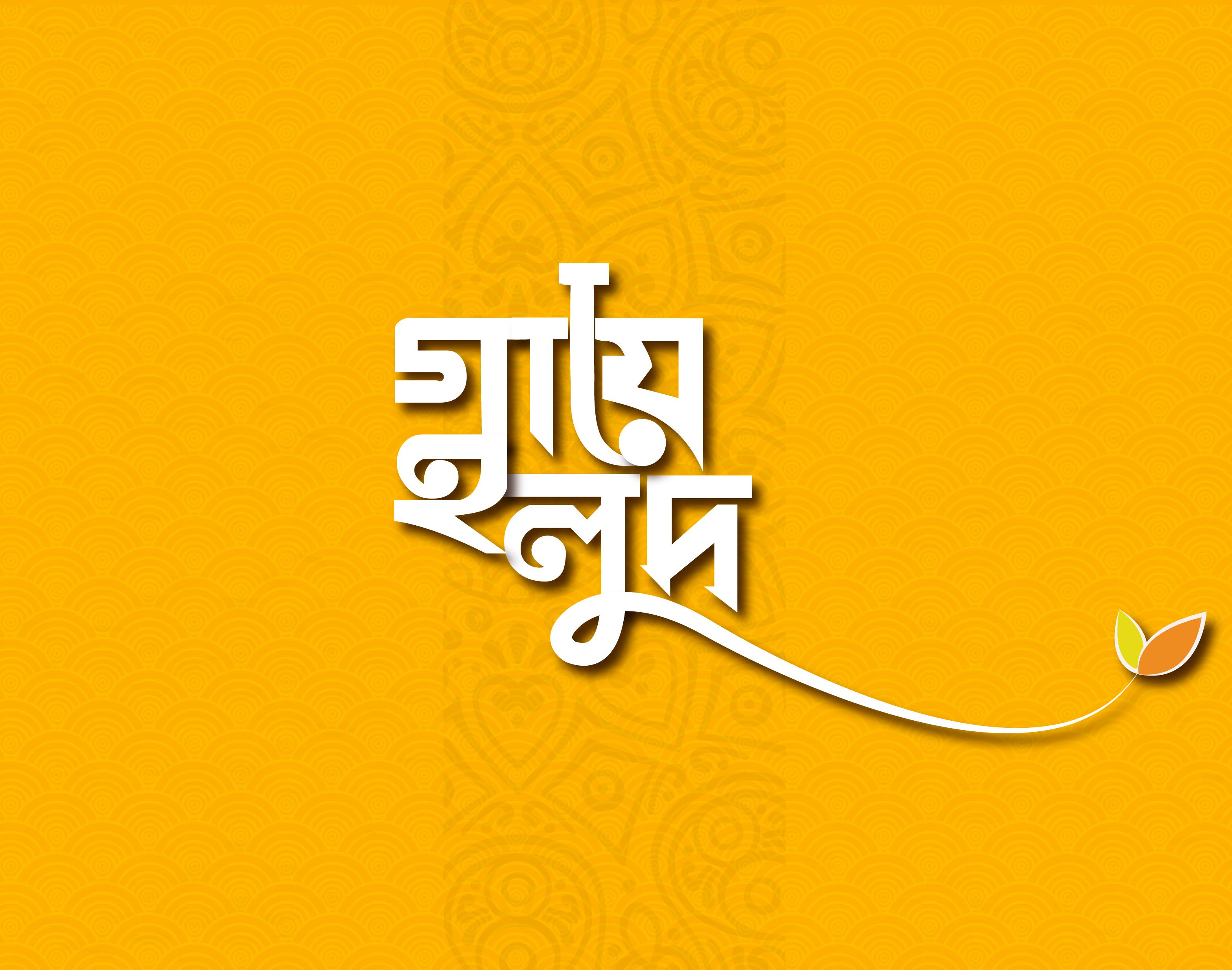 bangla calligraphy hand lettering logo typography logo letter logo