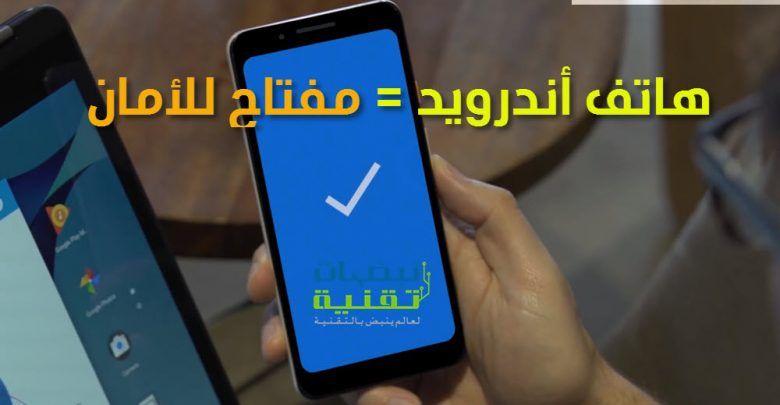 رسميا من جوجل يمكنك استعمال هاتف أندرويد كمفتاح للأمان