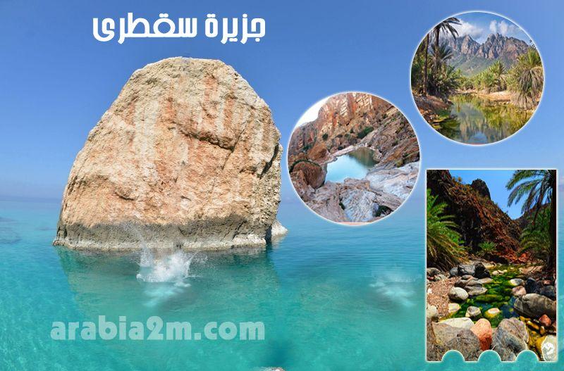 السياحة في جزيرة سقطرى Nature Natural Landmarks Landmarks
