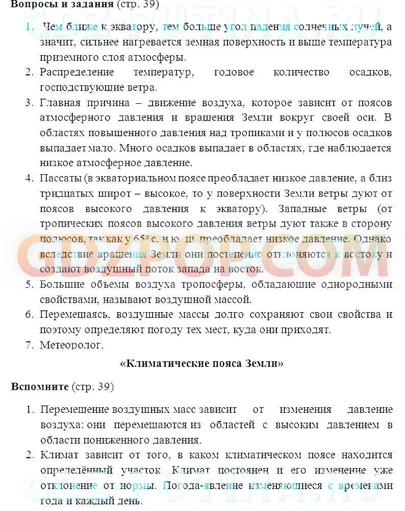 Списать географию рабочию тетрадь 6 класс а.в.румянцев