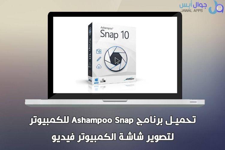 تحميل برنامج Ashampoo Snap للكمبيوتر لتصوير شاشة الكمبيوتر فيديو Electronic Products Tablet Computer