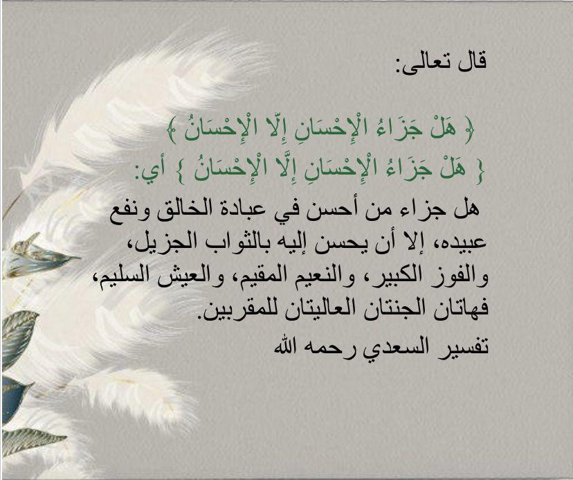 هل جزاء الإحسان إلا الإحسان Arabic Calligraphy Calligraphy