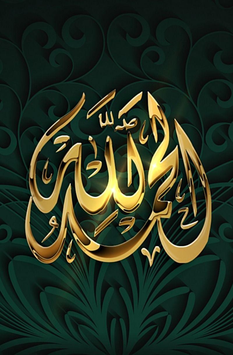 Islamic Calligraphy Amoled Hd Smartphone Wallpaper Islamic Wallpaper Islamic Wallpaper Hd Smartphone Wallpaper
