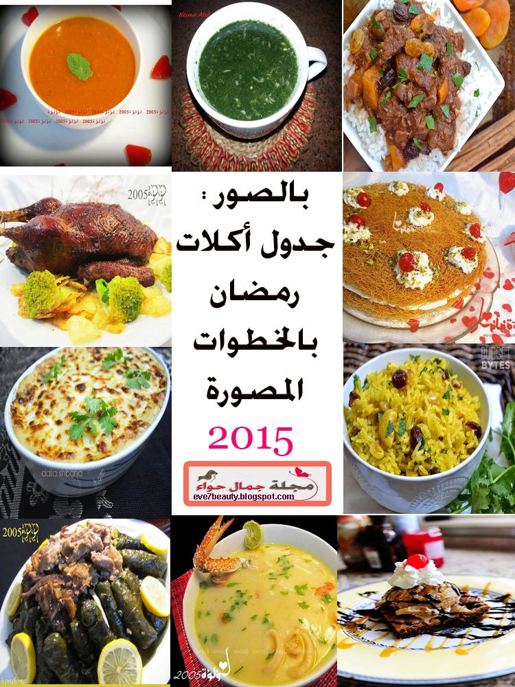 جدول اكلات رمضان Cooking Recipes Food Receipes Cooking