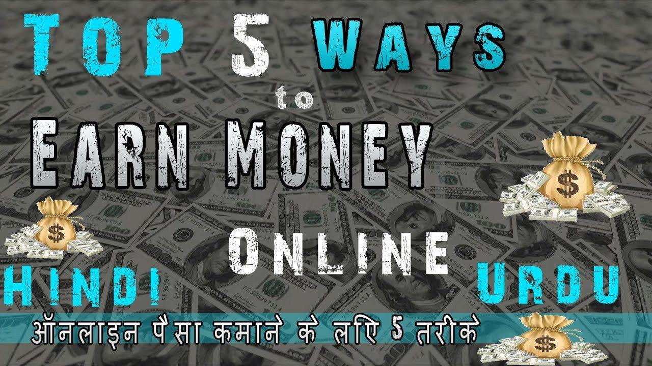 Hindiurdu Top 5 Ways To Earn Money Online In India And Pakistan  Watch