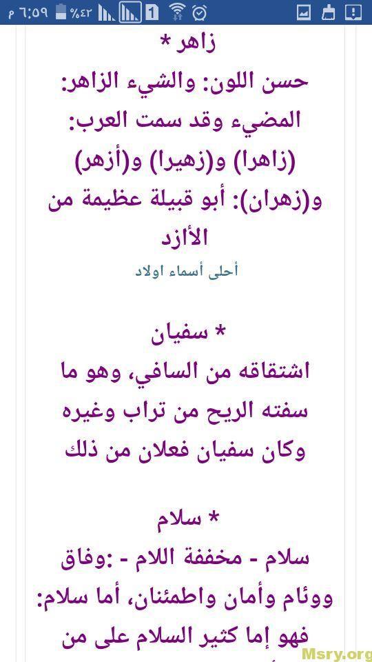 أسماء بنات 2020 مصرية وعربية جديدة ومعانيها موقع مصري Math New Names Math Equations