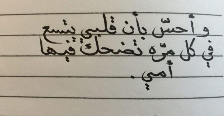 10 عبارات عن الأم قصيرة ومؤثرة جدا Math Arabic Calligraphy Calligraphy