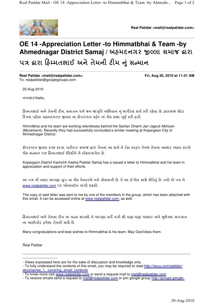 appreciation letter himmatbhai amp team ahmednagar distr thank you - appreciation email