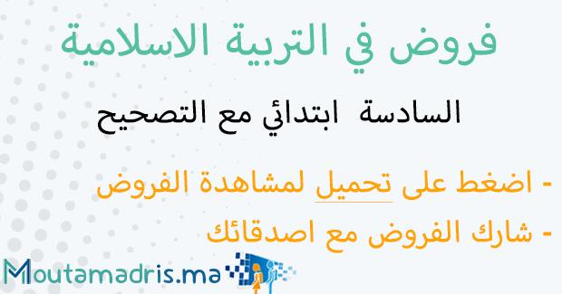 فروض التربية الاسلامية المستوى السادس ابتدائي مع التصحيح Moutamadris Ma Math Math Equations Arabic Calligraphy