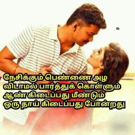 Love Quotes, Tamil Love