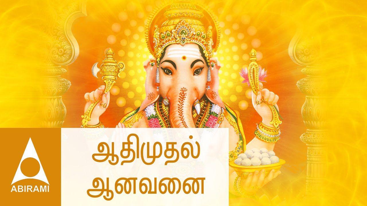 Aathi Muthal Aanavanai - TL Maharajan - Songs of Ganesha
