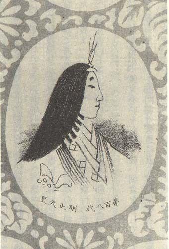 Empress Meishō (明正天皇 Meish...