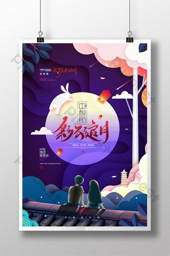 Photo of Mid-autumn festival | PSD Free Download – Pikbest