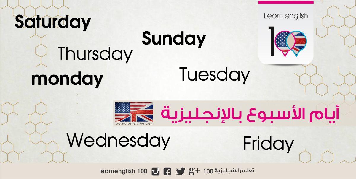 ايام الاسبوع بالانجليزي والعربي بالترتيب بالصوت Grammar Day