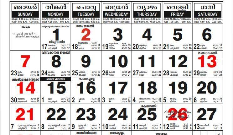Free Malayalam Calendar 2018 Download Online Pdf Calendar 2018