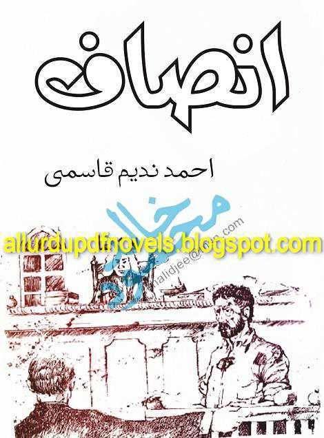 Ja Ul Haq Book Urdu Pdf