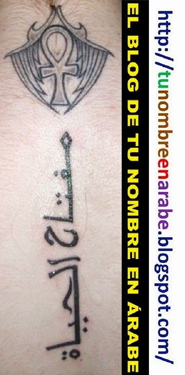 Tatuajes Arabes Llave De La Vida Tu Nombre En árabe Nombres En