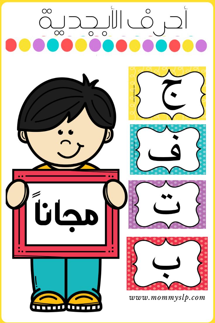 Arabic Letters أحرف الأبجدية In 2020 Arabic Kids Muslim Kids Activities Learn Arabic Alphabet