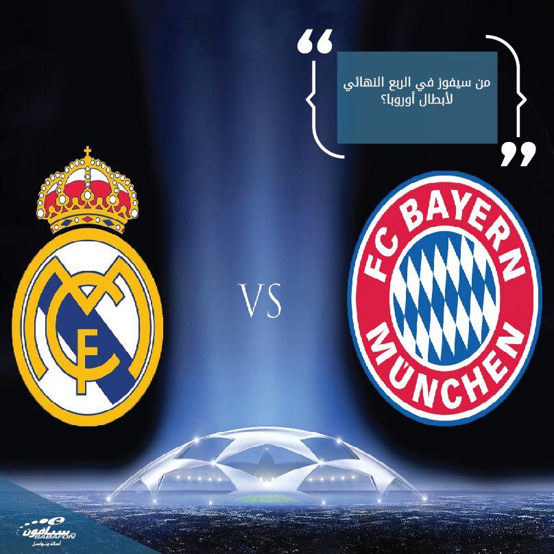 مباراة بين الكبار بايرن ميونيخ الألماني يستضف ريال مدريد الأسباني في الربع النهائي لدوري أبطال أوروبا رياضة Bmw Logo Vehicle Logos Logos