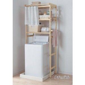 洗濯機ラック・ランドリーラック 通販のベルメゾンネット