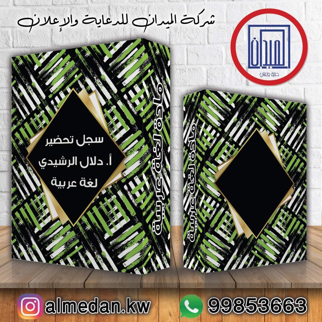 مادة اللغة العربية Pot Holders