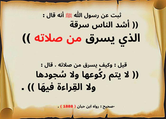 Pin By الدعوة إلى الله On أحاديث نبوية شريفة عن أعمال تبطل صلاتك كلها In 2021 Arabic Calligraphy Calligraphy