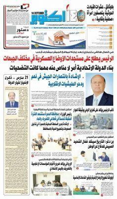 """اخر اخبار اليمن مباشر - إفتتحاية 14 أكتوبر بقلم الجنرال الأحمر """"نص المقال"""""""