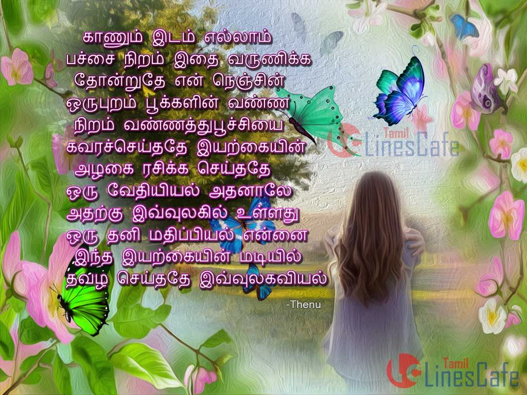 Image Download Kaanum Idam Ellam Pachai Niram Ithai Varunikka ...