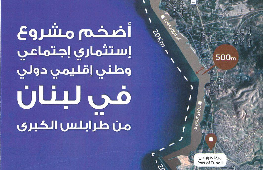 توفيق دبوسي المشروع الممتد من مرفأ طرابلس إلى مطار القليعات متعدد الوظائف 8230 ريا حفار الحسن مشروع استراتيجي بحاجة إلى تبني أ Book Cover Tripoli Cover