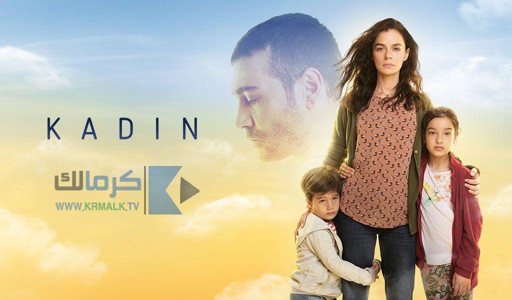 مسلسل امرأة - الحلقة 27 السابعة والعشرون مترجمة للعربية HD