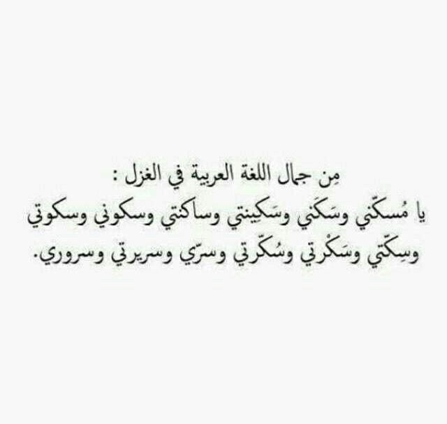 Pin by Rita Ghanem on Quotes | Words quotes, Arabic love quotes,  Handwritten quotes
