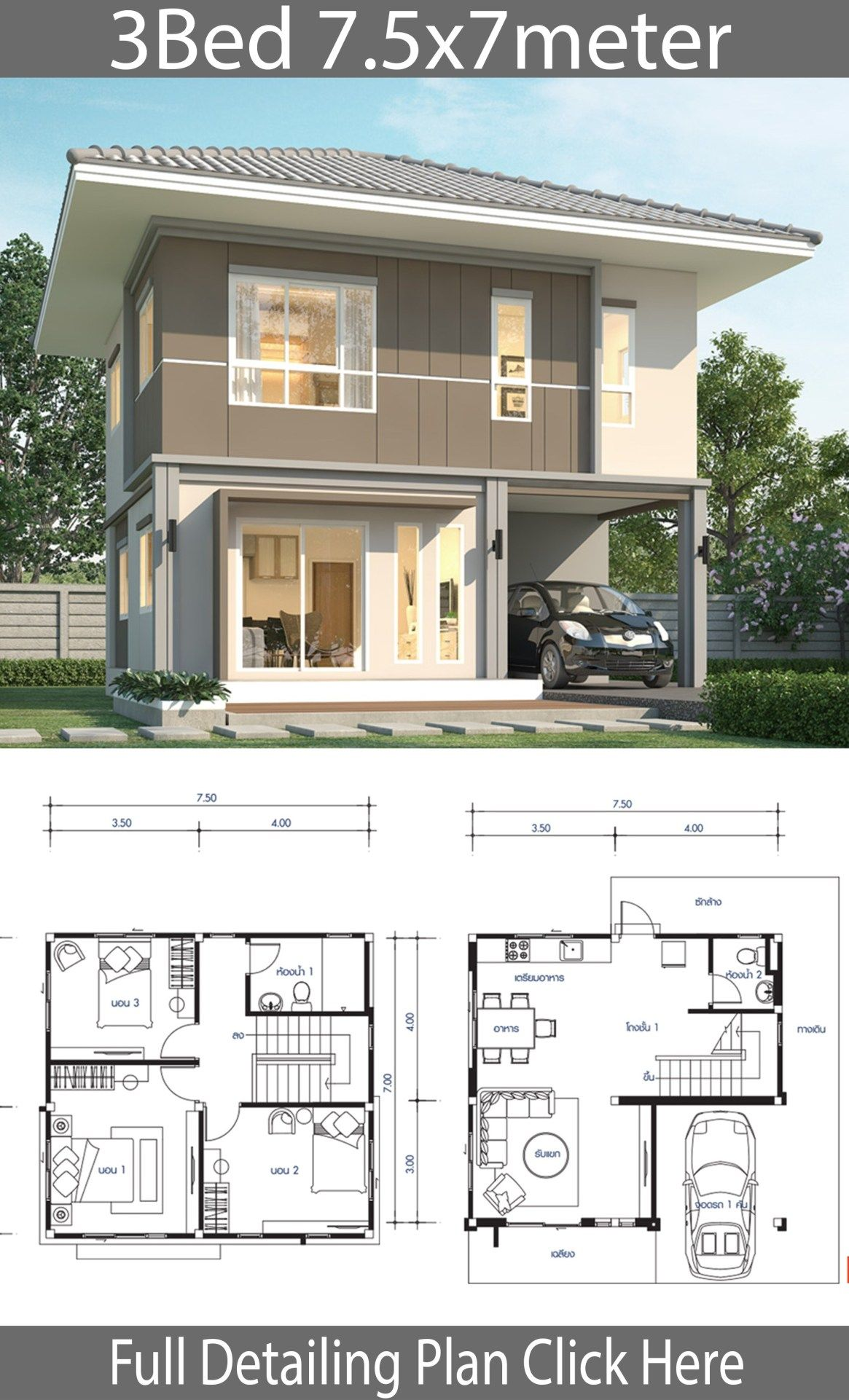 House Design 7 5x7m With 3 Bedrooms Home Design With Plansearch