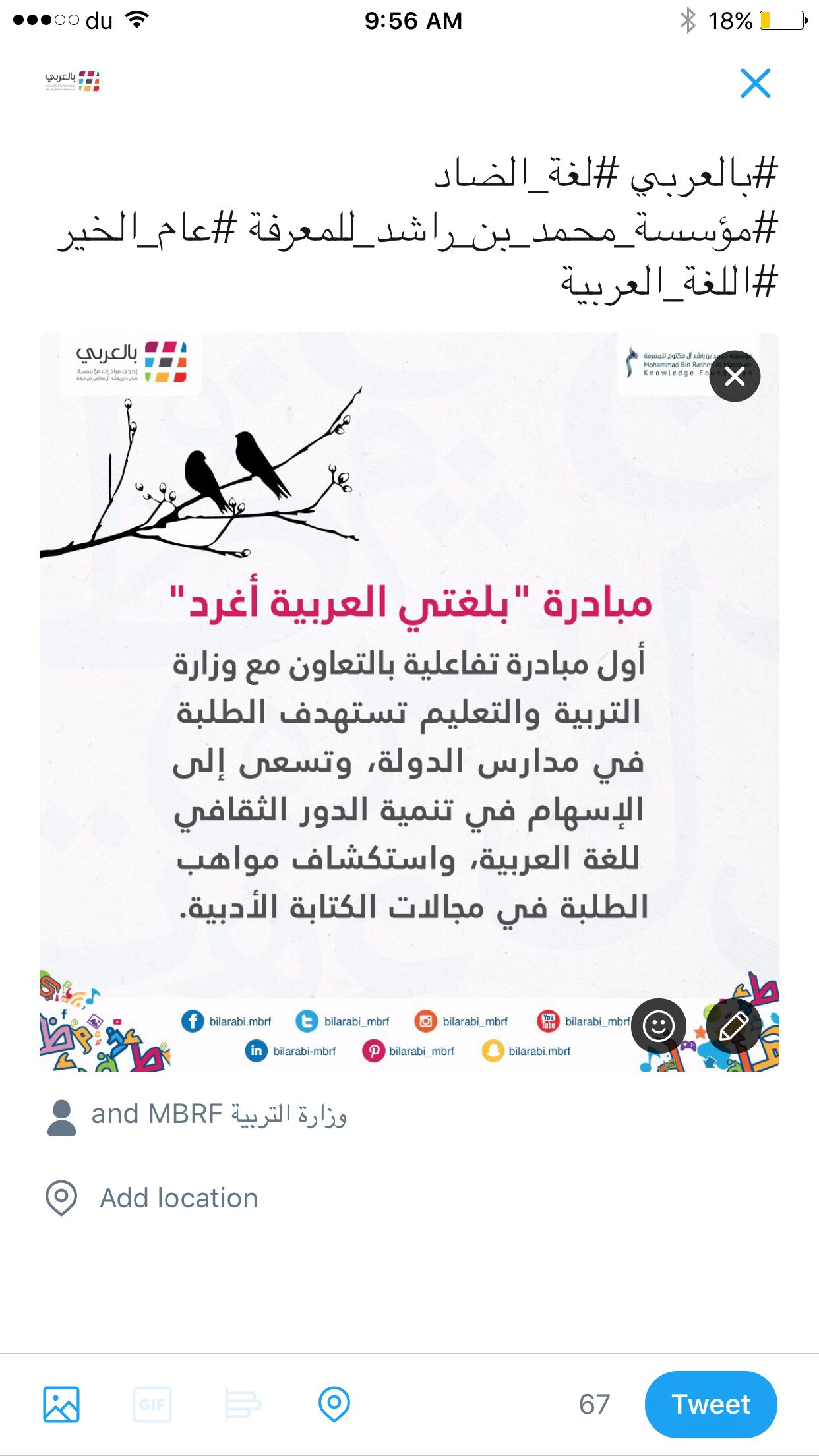 مبادرة بلغتي العربية أغرد هي أول مبادرة تفاعلية بالتعاون مع وزارة التربية والتعليم تستهدف الطلبة في مدارس الدولة وتسع Word Search Puzzle Words Boarding Pass